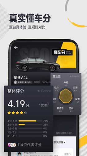 懂车帝 V6.1.9 安卓免费版截图1