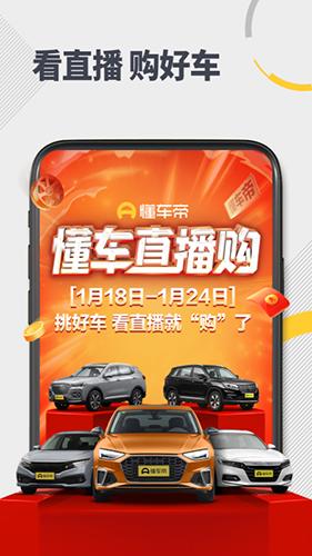 懂车帝 V6.1.9 安卓免费版截图5