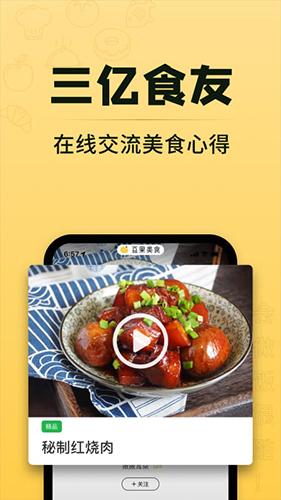 豆果美食手机版 V6.9.75.2 安卓版截图3