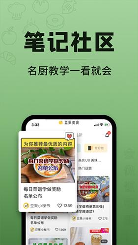 豆果美食手机版 V6.9.75.2 安卓版截图4