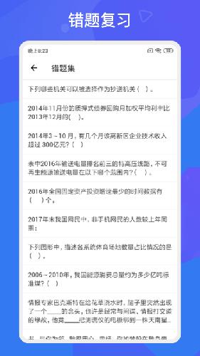 多练事考题库 V1.1.0 安卓版截图4
