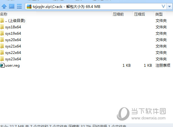 T20天正建筑软件v5.0破解补丁