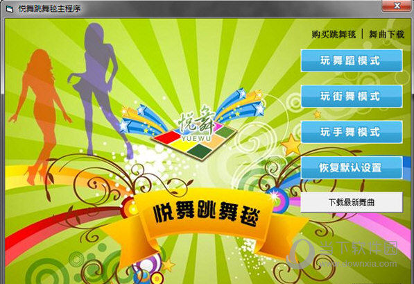 悦舞跳舞毯驱动程序 V8.0 官方最新版