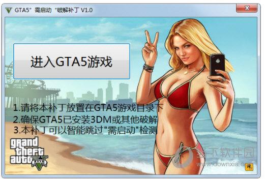 GTA5纯净版1.50启动破解补丁