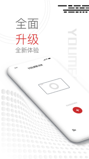 Youmera V6.0.4.1225 安卓版截图1
