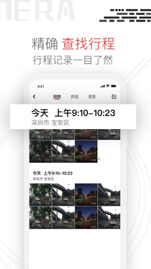 Youmera V6.0.4.1225 安卓版截图3