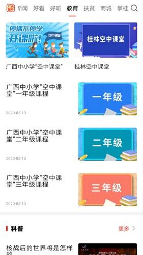 广西视听移动客户端 V2.1.7 安卓最新版截图4