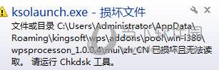 ksolaunch.exe软件