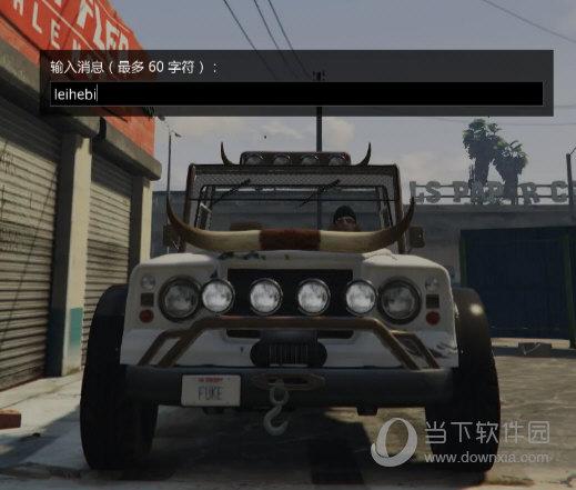 GTA5车牌更换器MOD