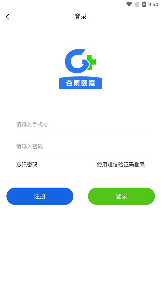 谷雨颐嘉 V1.0.0 安卓版截图1