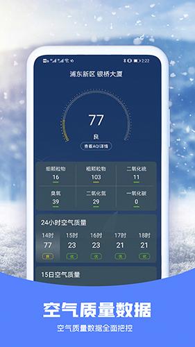 知否天气 V1.0.0 安卓版截图2