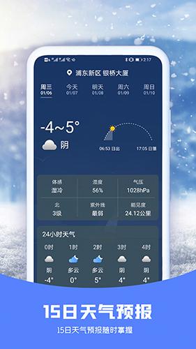 知否天气 V1.0.0 安卓版截图1