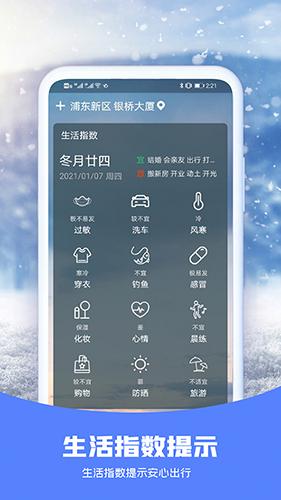 知否天气 V1.0.0 安卓版截图3