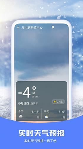 知否天气 V1.0.0 安卓版截图4