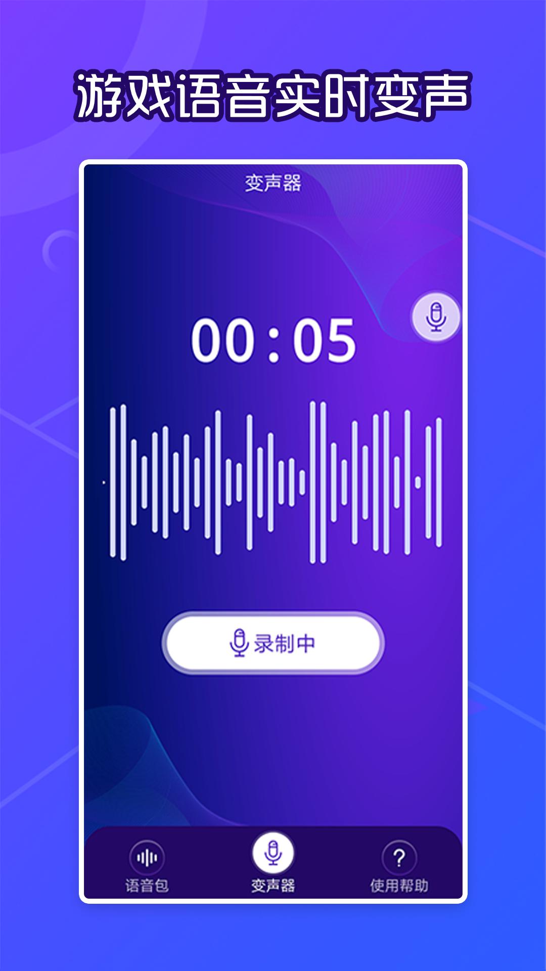芒果语音包变声器 V1.0.0 安卓版截图2
