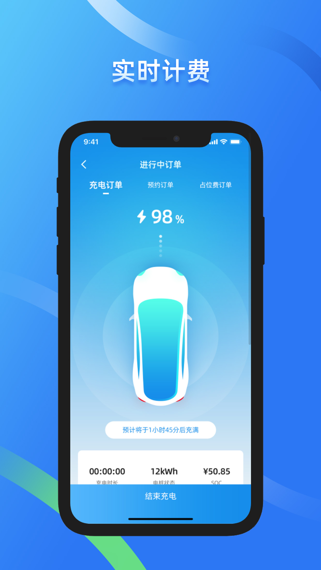 蔚蓝快充 V3.0.0 安卓版截图3