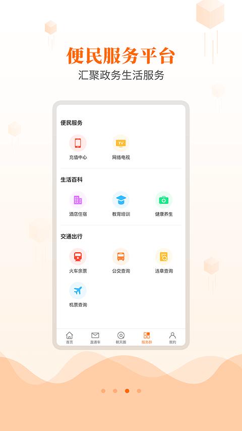 爱朝天 V1.1.1 安卓版截图3