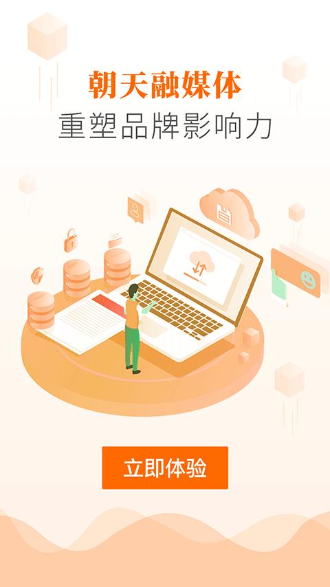 爱朝天 V1.1.1 安卓版截图4