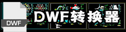 DWF转换器
