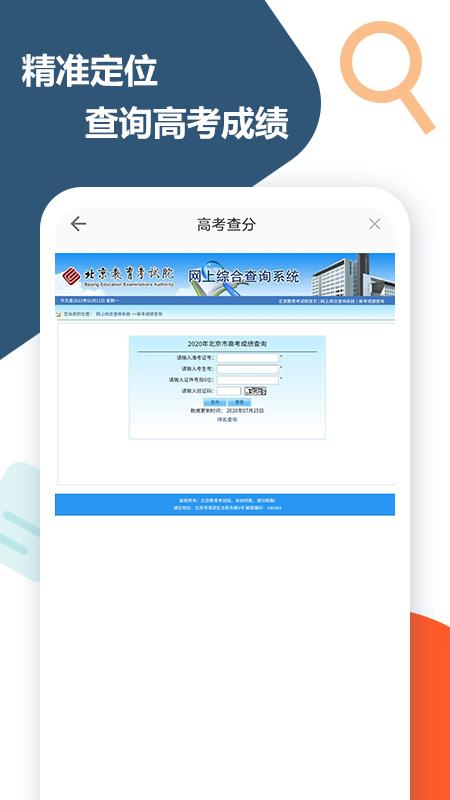 高考查分 V1.0.2 安卓版截图4