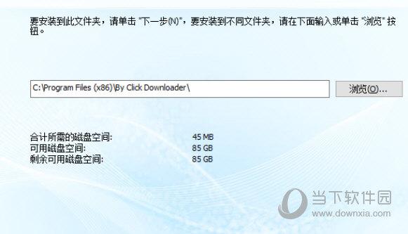 ByClick Downloader破解版