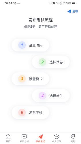 易游通学训助手 V1.1.6 安卓版截图1