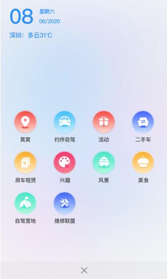 窝友自驾 V9.2.2 安卓最新版截图2