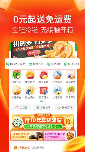 食行生鲜客户端 V5.4.1 安卓版截图3