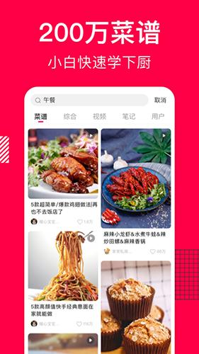 香哈菜谱APP V8.8.0 安卓最新版截图1