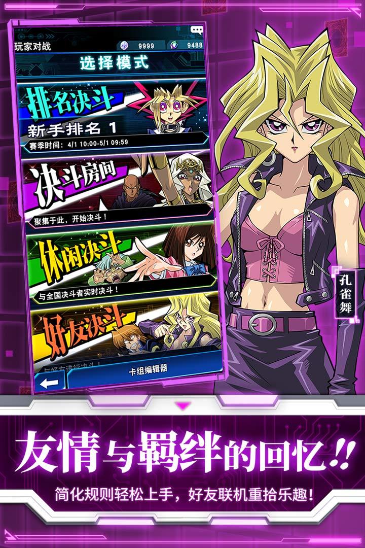游戏王决斗链接宝石修改版 V3.9.1006 安卓版截图3