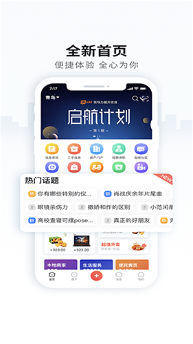 胶州生活网 V4.6.1 安卓版截图5