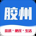 胶州生活网 V4.6.1 安卓版