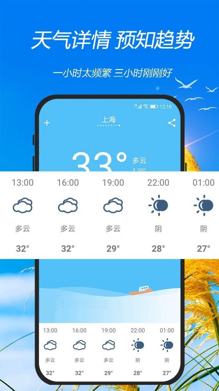 天气预报神器 V1.1.1 安卓版截图1