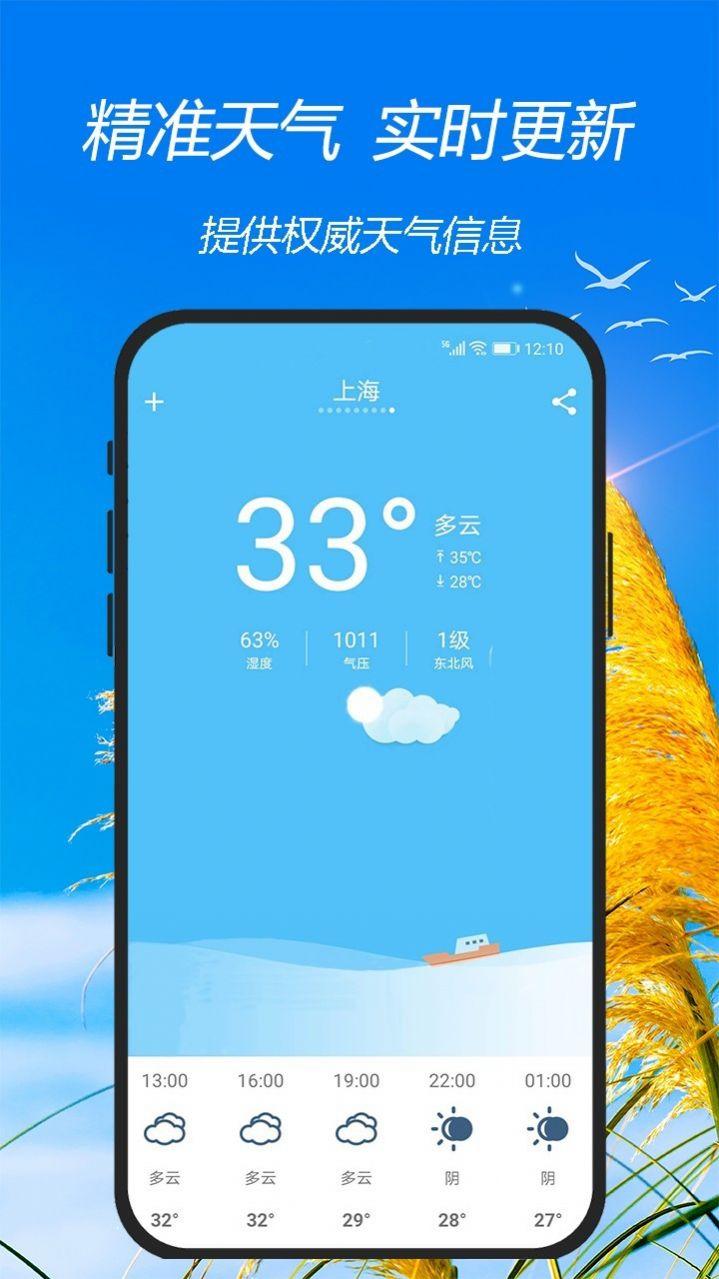 天气预报神器 V1.1.1 安卓版截图2