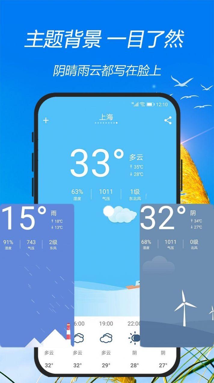 天气预报神器 V1.1.1 安卓版截图4