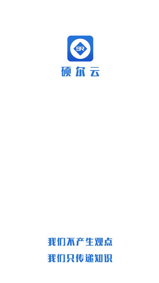 硕尔云 V1.3.12 安卓版截图1