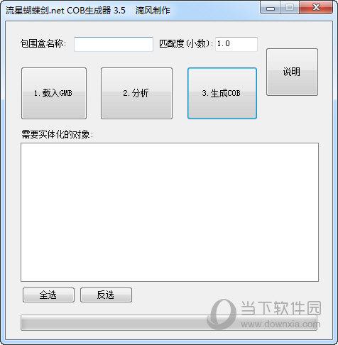 流星蝴蝶剑.netCOB生成器