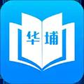 华埔学堂 V1.0 安卓版