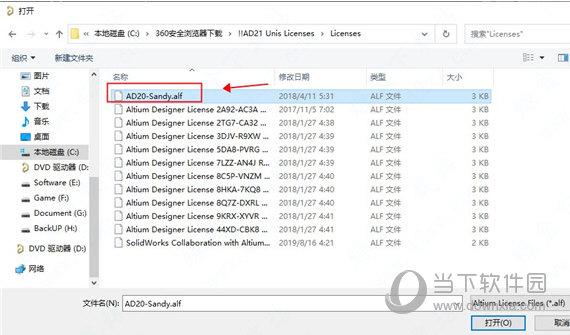 Altium Designer2021破解版