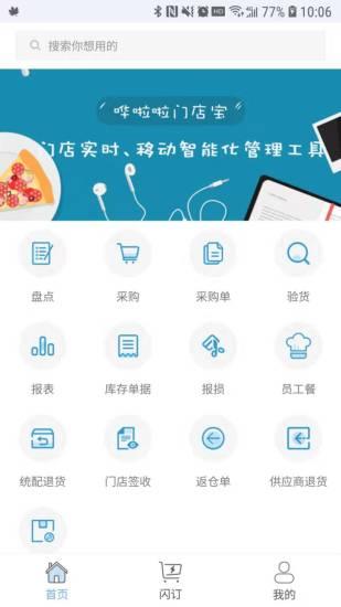 哗啦啦门店宝 V2.0.4 安卓版截图2