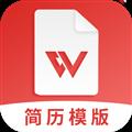简历模板制作 V3.0.1 安卓版