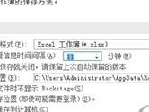 Excel2016如何设置自动保存 简单设置就搞定