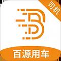 百源用车司机端 V1.1.4 安卓版