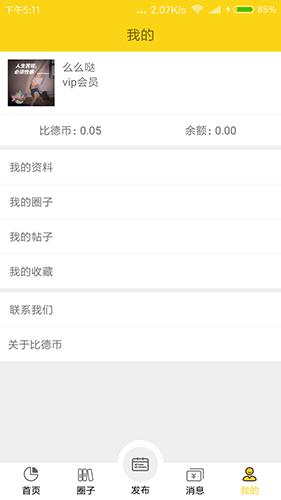 杭州圈 V1.0.25 安卓版截图1