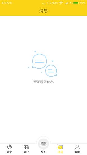 杭州圈 V1.0.25 安卓版截图2