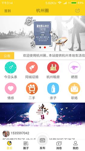 杭州圈 V1.0.25 安卓版截图4