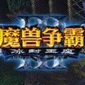 魔兽争霸3 8m补丁 V1.27 绿色免费版