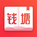 钱塘书城 V3.9.8 安卓版