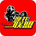 摩托车联盟 V5.1 安卓版