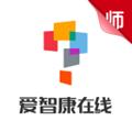 爱智康在线教师系统 V1.6.7.0 官方最新版